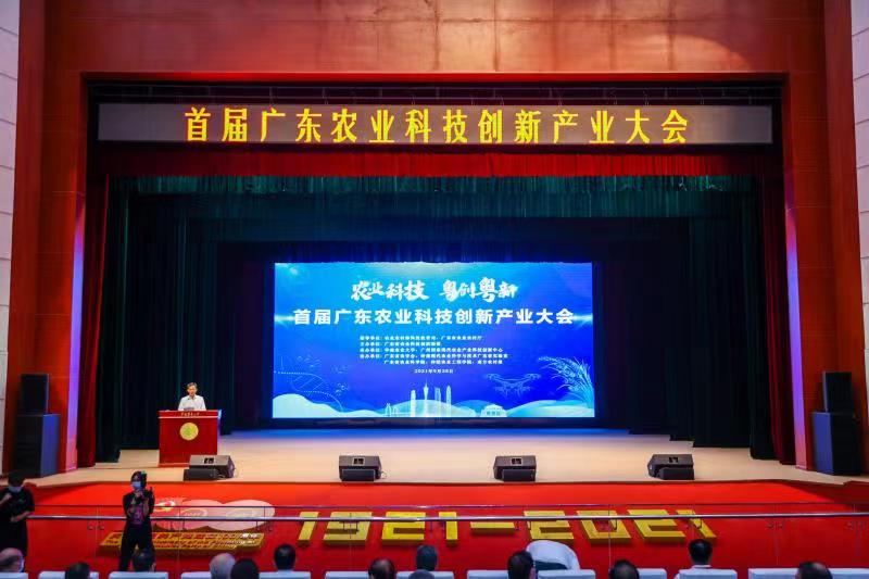 """广东首届农业科技创新产业大会已正式召开 部署""""国字号""""农业科创中心试水"""