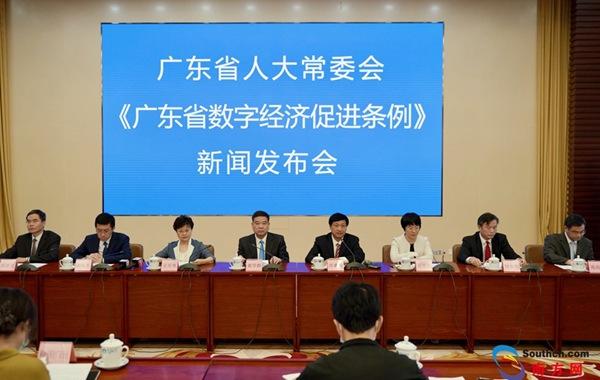 广东省人大常委会《广东省数字经济促进条例》新闻发布会