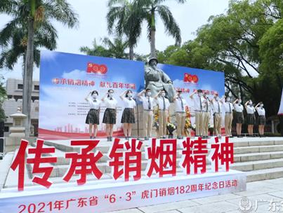 """广东省""""6·3""""虎门销烟182周年纪念日活动圆满举行"""