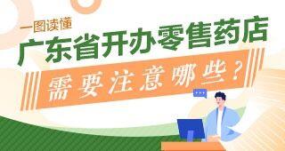 一图读懂 | 广东省开办零售药店需要注意哪些?