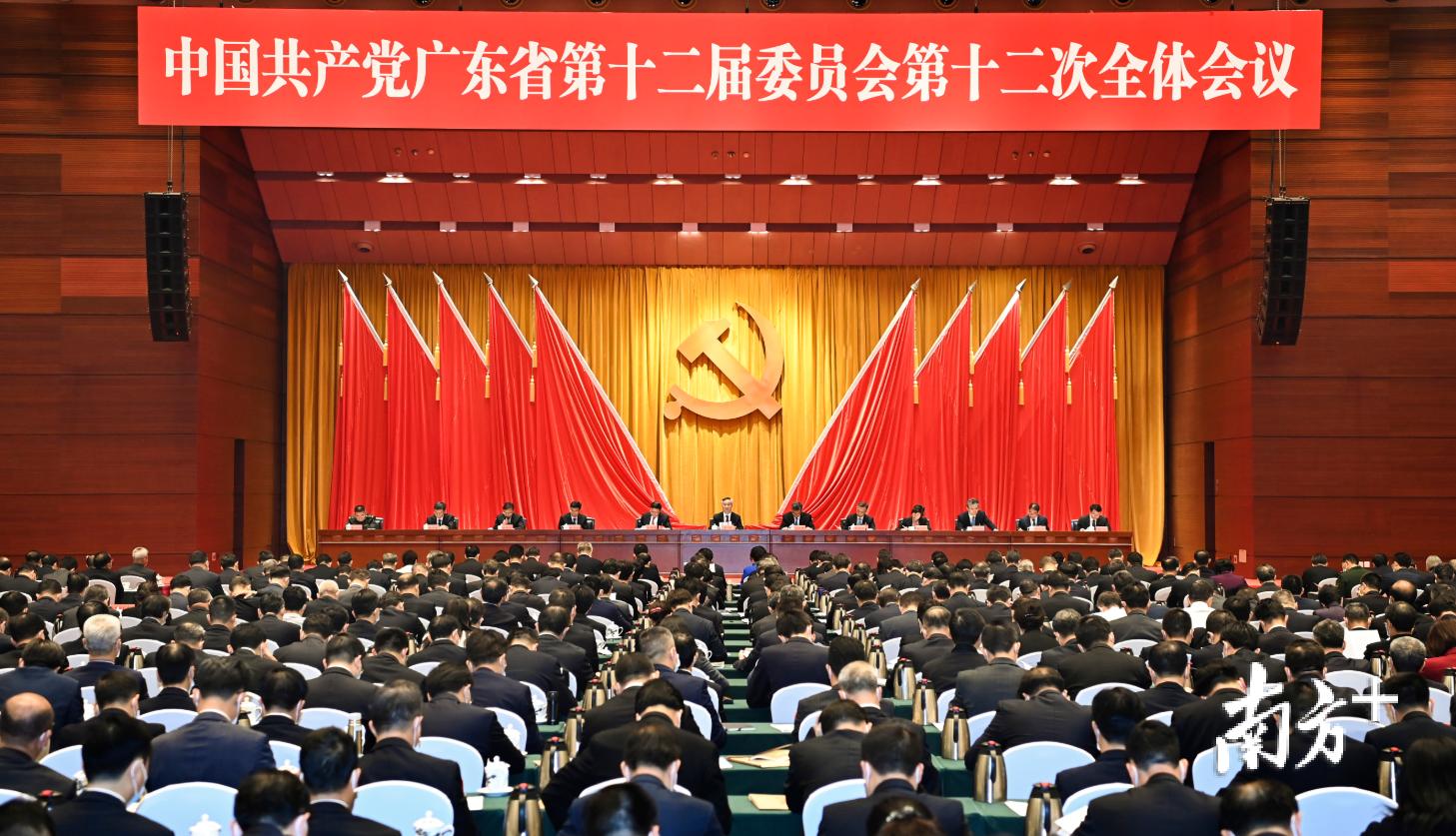 12月13日,中国共产党广东省第十二届委员会第十二次全体会议在广州召开。南方日报记者 王辉 摄