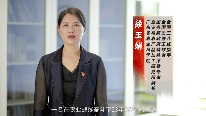 全国先进工作者徐玉娟:让党旗在乡村振兴主战场上高高飘扬!