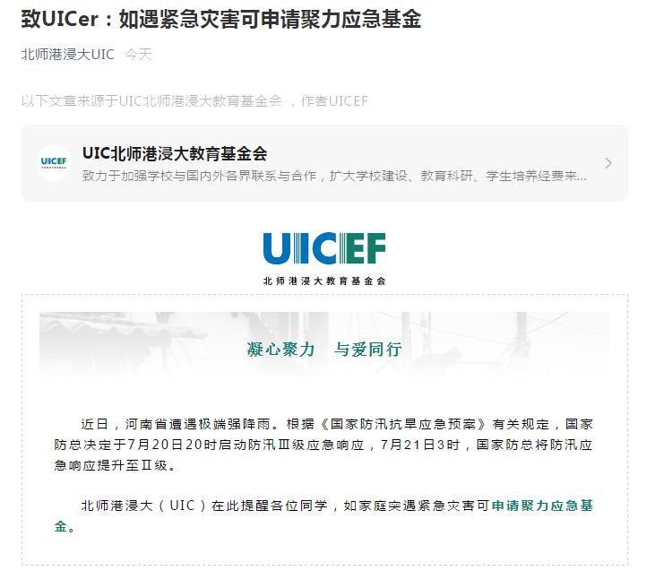 北京师范大学-香港浸会大学联合国际学院(UIC)微信公众号截图