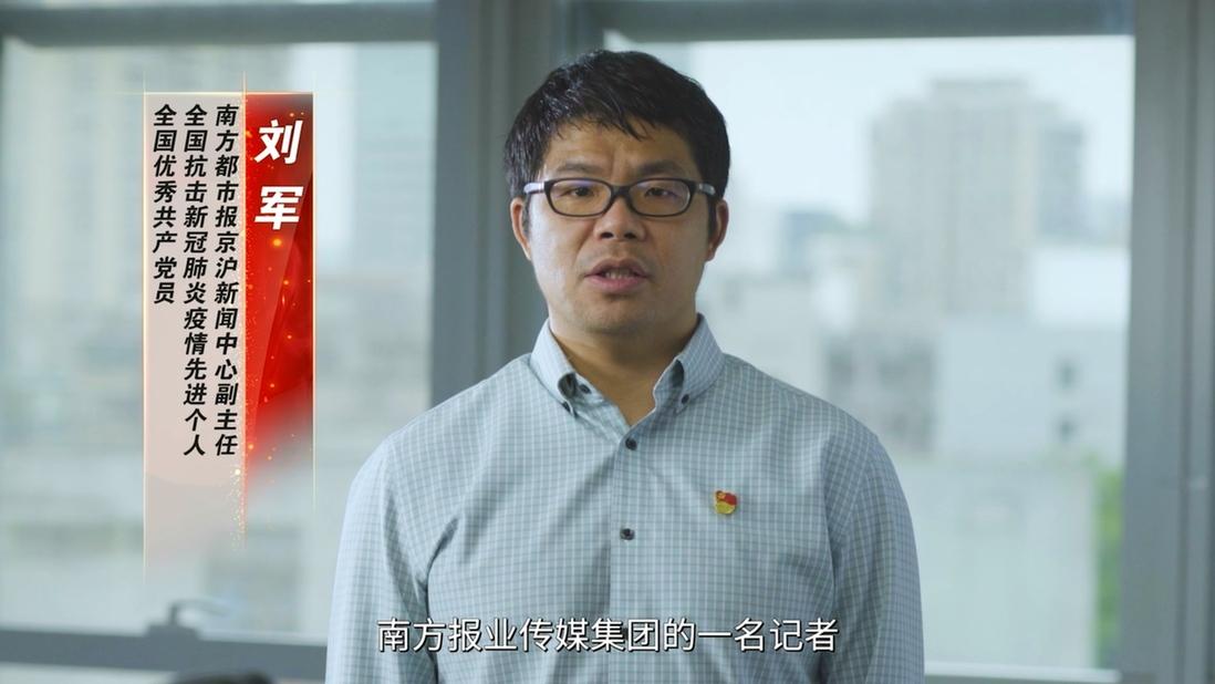 全国抗击新冠肺炎疫情先进个人刘军:做党的政策传播者、时代风云记录者