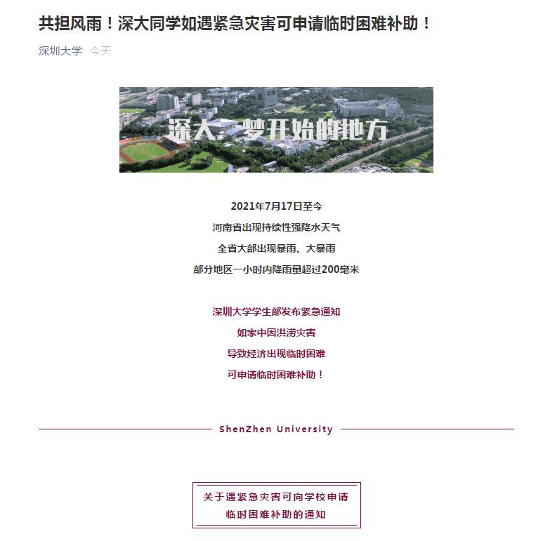 深圳大学微信公众号截图