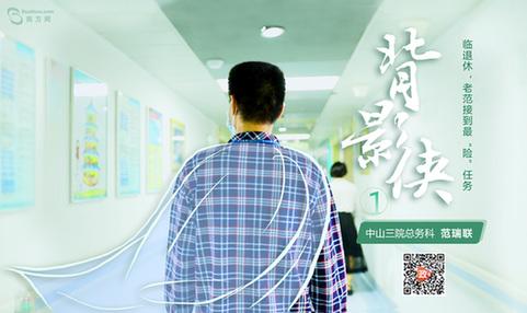 """背影侠——临退休,老范接到最""""险""""任务"""