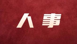 温金荣任惠州市政府副市长、代理市长,赵则永、陈海波任副市长