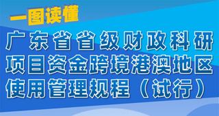 【图解】这个规程将推进粤港澳科技合作互利