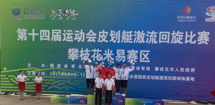 广东选手摘得全运会男子单人皮艇一银一铜