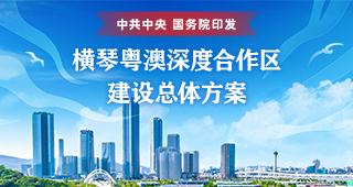 中共中央 国务院印发《横琴粤澳深度合作区建设总体方案》