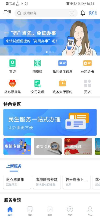 """广州的长寿保健金由""""依申请发放""""流程变更为""""智慧""""发放"""