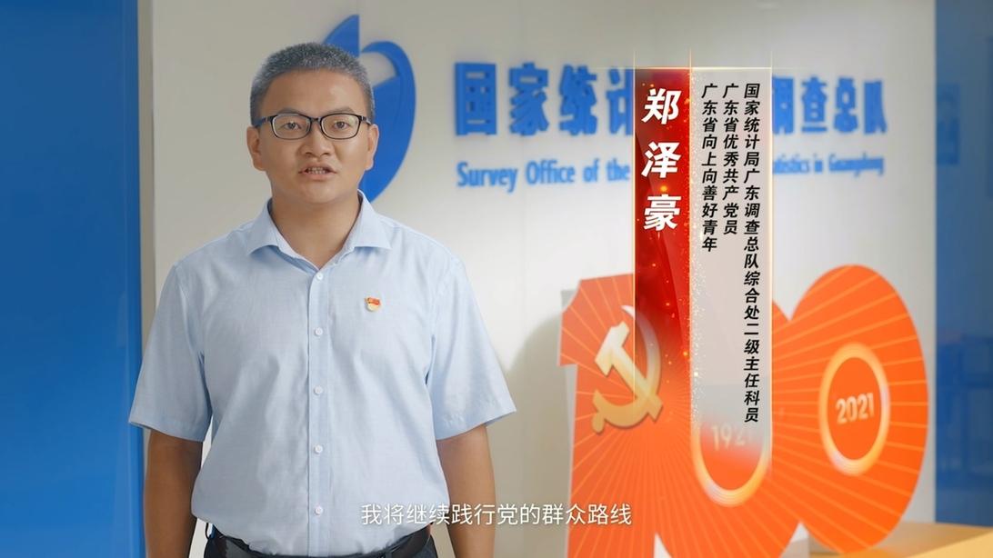 广东省优秀共产党员郑泽豪:用心了解民情,用情化解民忧,用力振兴乡村!