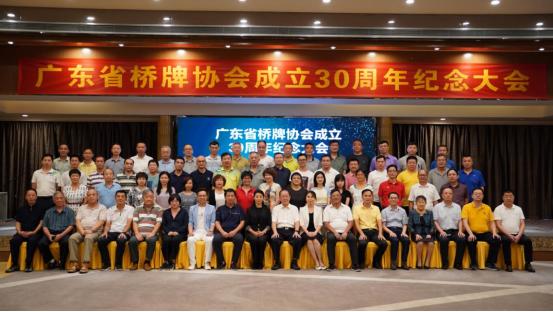 广东省桥牌协会成立30周年纪念大会在东莞举行