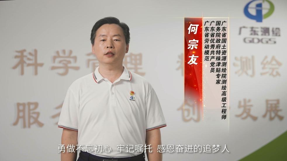 广东省优秀共产党员何宗友:以昂扬的奋斗姿态为测绘事业发展贡献力量!