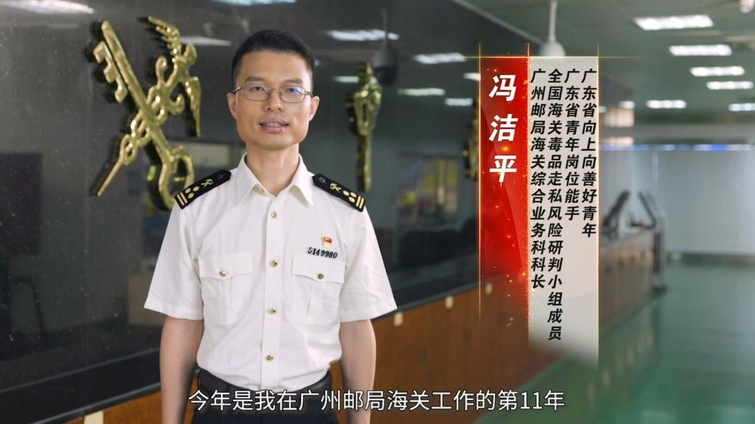 广东省青年岗位能手冯洁平:让邮包通关更快速 让百姓生活更安全!