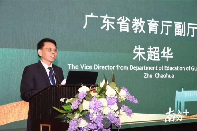 广东省教育厅副厅长朱超华。