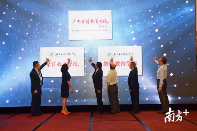 与会代表一同为广东学前教育学院揭幕。