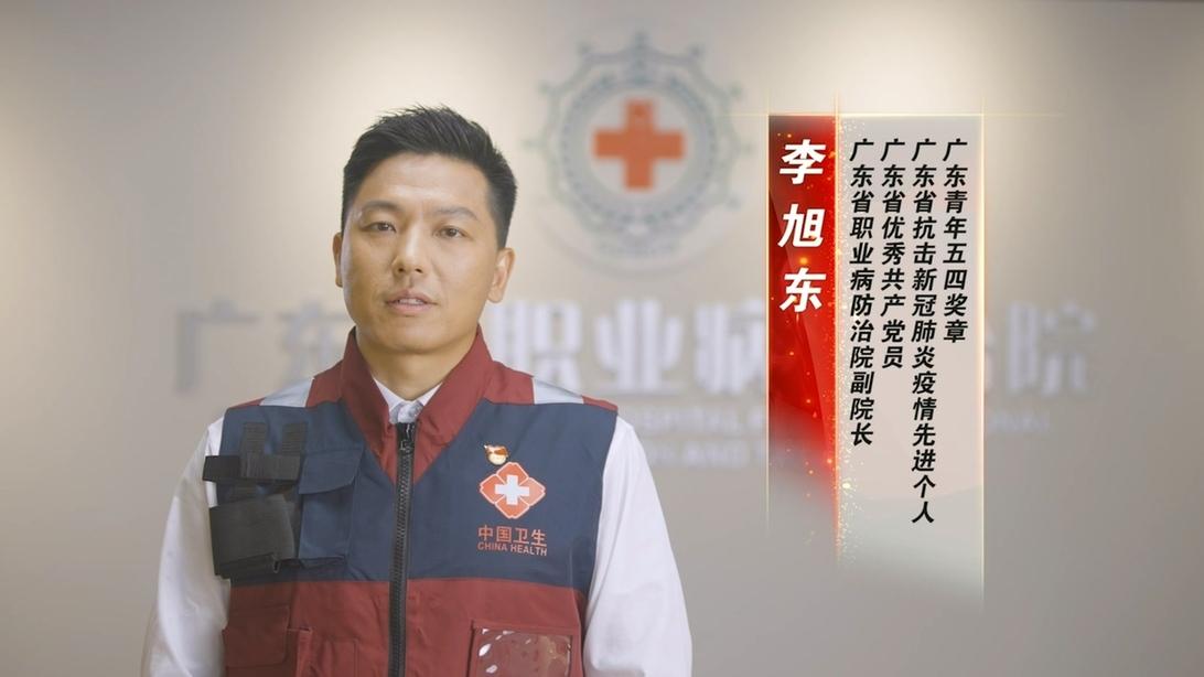 广东省优秀共产党员李旭东:秉承抗疫精神,做劳动者健康的守护者