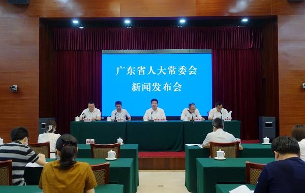 广东省人大常委会《广东省社会信用条例》新闻发布会