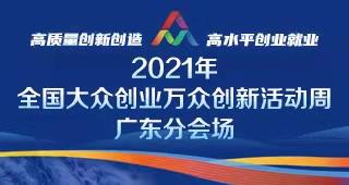 2021年全国大众创业万众创新活动周广东分会场