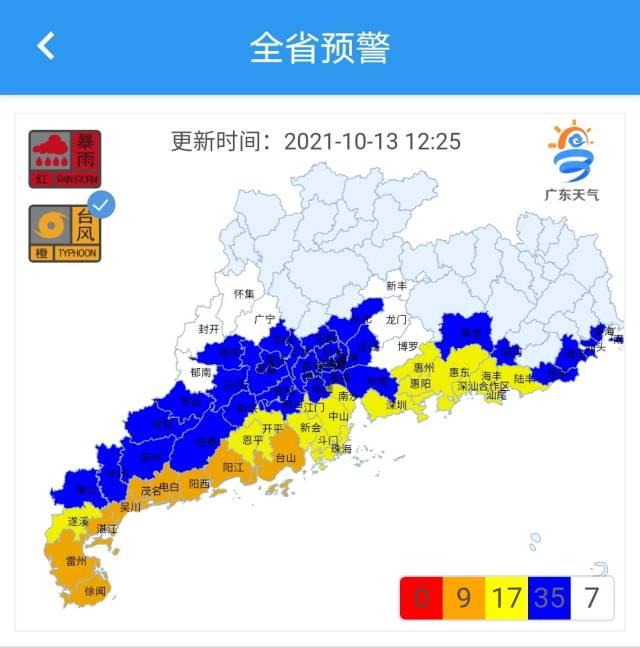 全省台风预警。