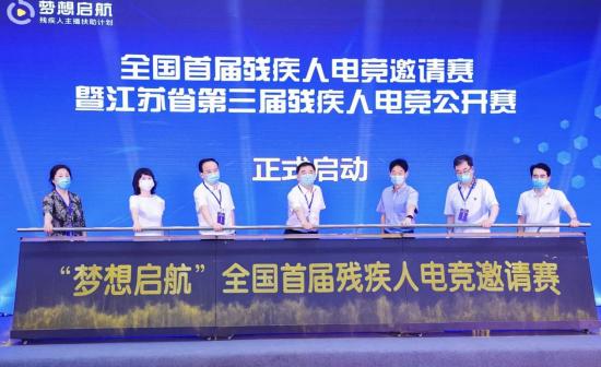 全国首届残疾人电竞邀请赛启动