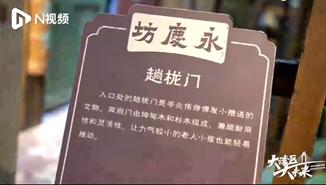"""感受永庆坊的""""湾区脉动"""",千年商都还看广州"""