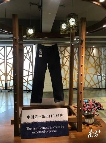 中国第一条出口牛仔裤。
