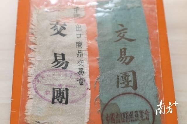 首届广交会的进场凭证。