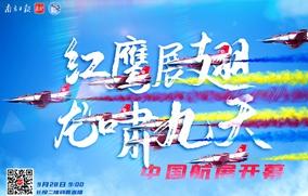 """中国航展72小时,精彩""""飞""""你莫属"""